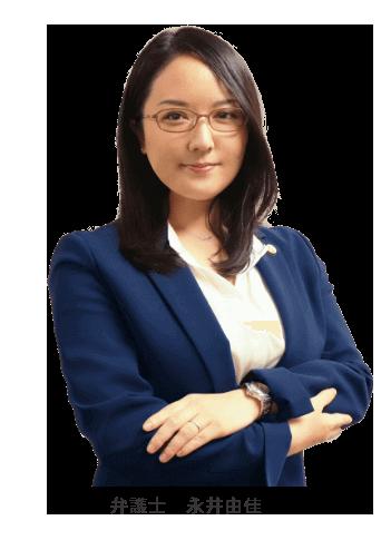 弁護士法人アドバンス 永井 由佳 第一東京弁護士会所属