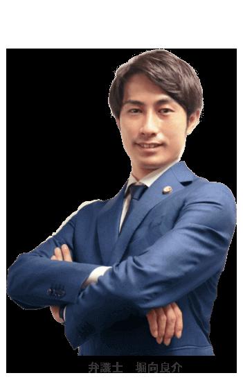 弁護士法人アドバンス 堀向 良介 第一東京弁護士会所属